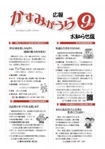 『広報かすみがうらお知らせ版9月号(2017)』の画像