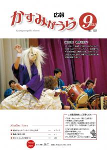『広報かすみがうらNo150 2017年9月号(9月20日発行)』の画像