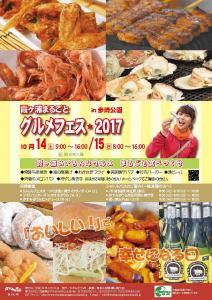 『霞ヶ浦まるごとグルメフェスタ★2017』の画像