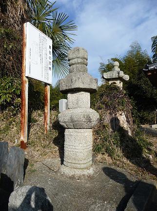 『粟田の石塔』の画像