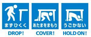 『【シェイクアウト】地震から身を守る安全行動』の画像