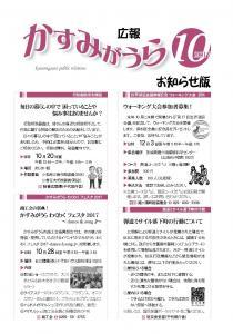 『広報かすみがうらお知らせ版10月号(2017)』の画像