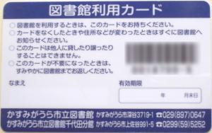 図書館利用案内02