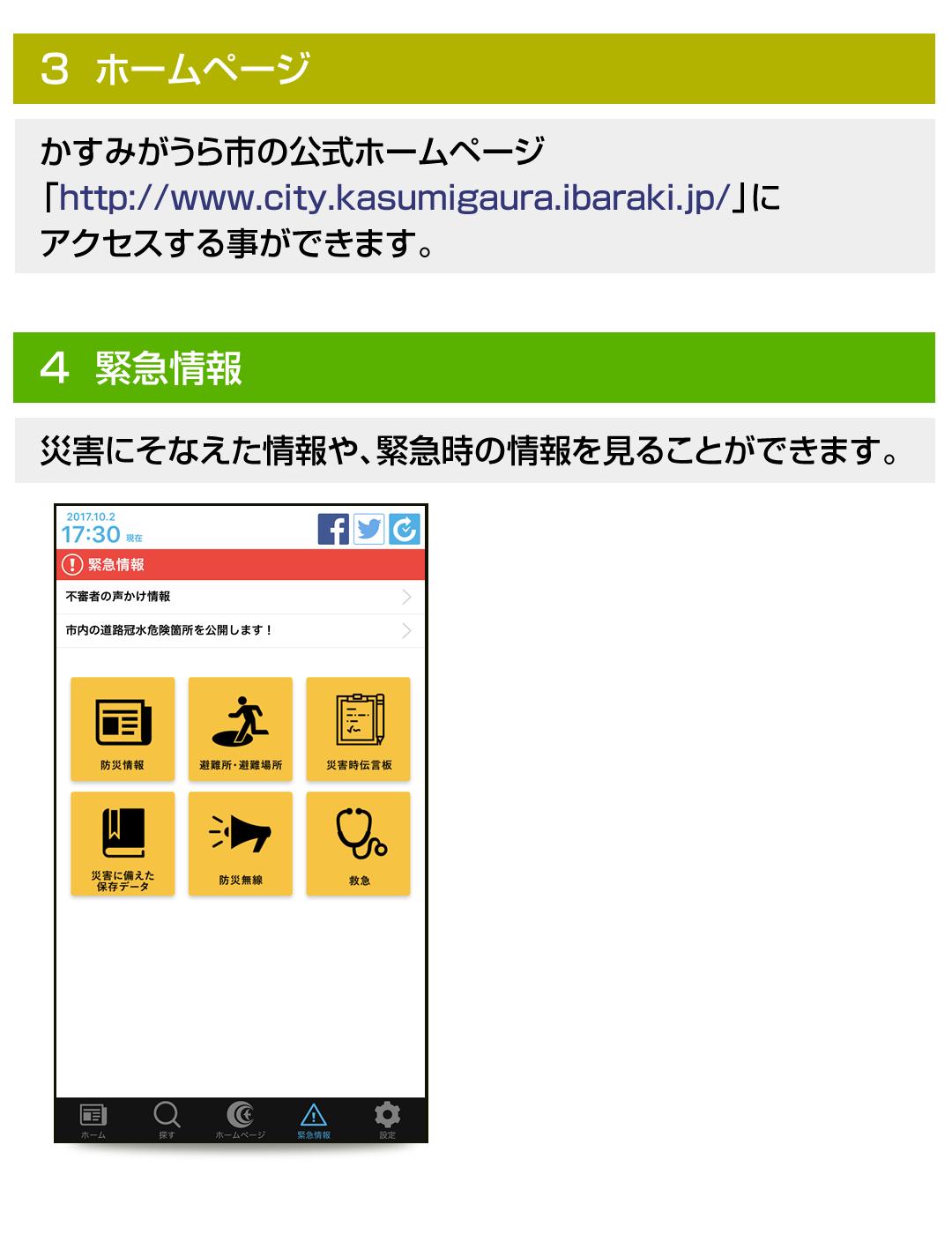 『かすみがうら市公式アプリマニュアル4』の画像