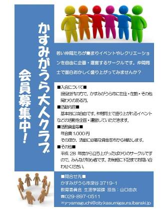 平成29年度 大人クラブ総会【大人クラブ】02
