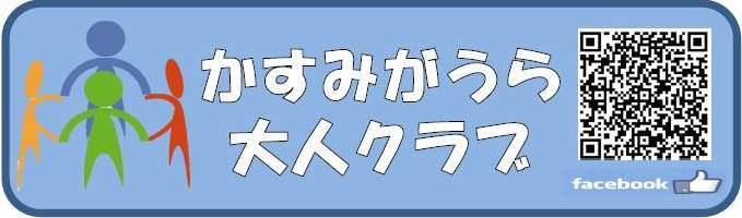 平成29年度 大人クラブ総会【大人クラブ】03