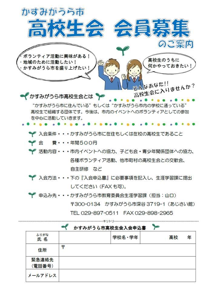 平成29年度 高校生会総会【高校生会】01