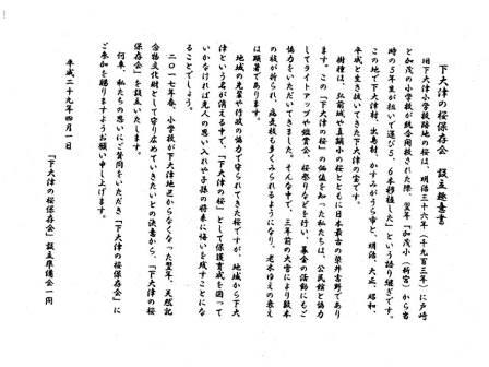 【下大津桜まつり】霞ヶ浦公民館_02