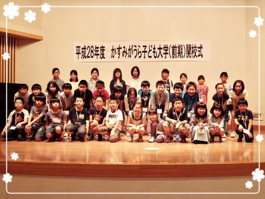 平成29年度かすみがうら子ども大学の参加者を募集しております!