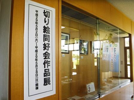5/8号【展示ケース】あじさい館_01
