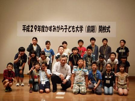 【子ども大学開校式・(1)】社会教育担当_02