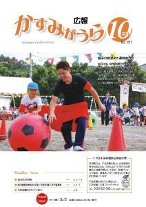 『広報かすみがうらNo151 2017年10月号(10月20日発行)』の画像