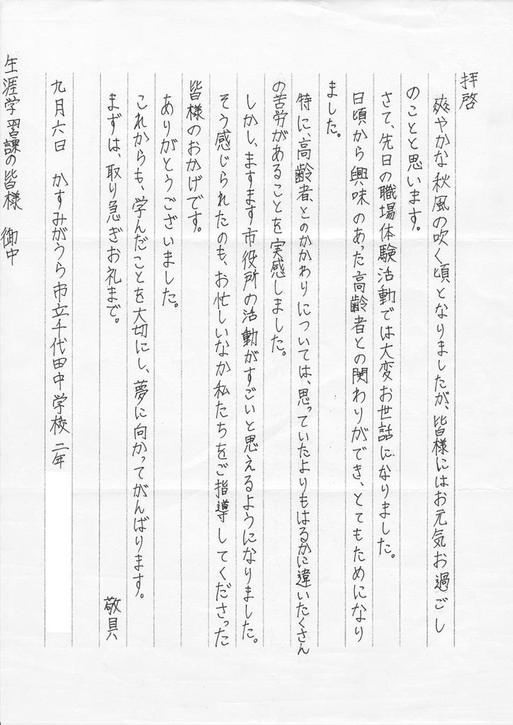 【職場体験お礼の手紙】社会教育担当 width=