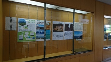 【ジオパーク展示】歴史博物館_01 width=