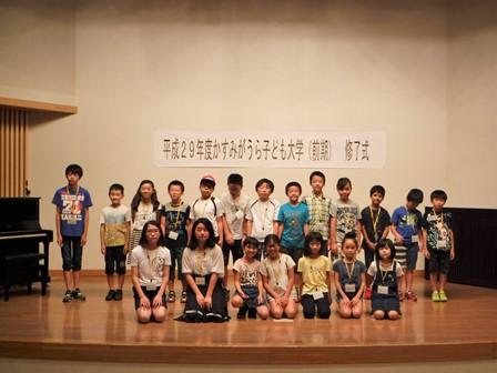 【子ども大学前期(4)】社会教育担当_04 width=