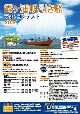 『帆引き船フォトコンテストのお知らせ02』の画像