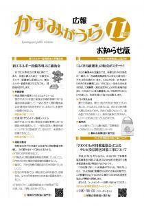 『広報かすみがうらお知らせ版11月号(2017)』の画像
