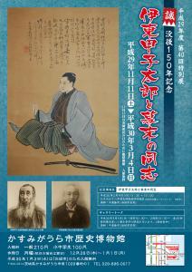 『第40回特別展「伊東甲子太郎と幕末の同志」』の画像
