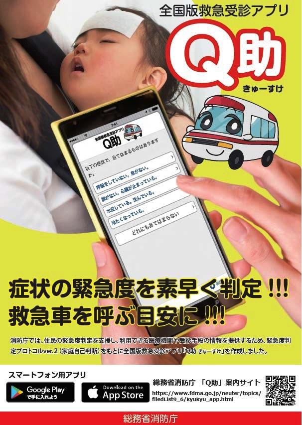 全国版救急受診アプリ(Q助)の提供開始-表紙