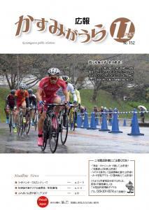 『広報かすみがうらNo152 2017年11月号(11月20日発行)』の画像