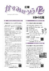 『広報かすみがうらお知らせ版12月号(2017)』の画像