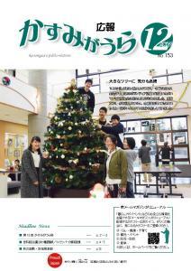『広報かすみがうらNo152 2017年12月号(12月20日発行)』の画像