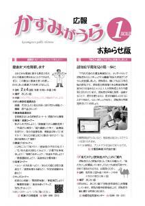『広報かすみがうらお知らせ版1月号(2018)』の画像