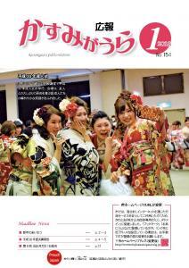 『広報かすみがうらNo154 2018年1月号(1月20日発行)』の画像