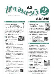 『広報かすみがうらお知らせ版2月号(2018)』の画像