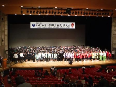 300203いばらきっ子郷土検定県大会2