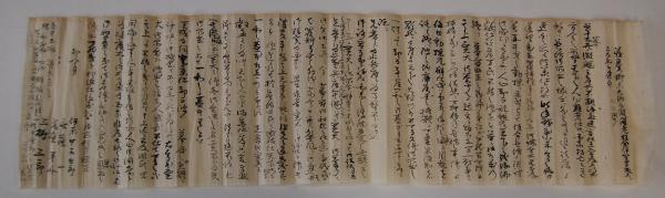 『甲子太郎文書』の画像