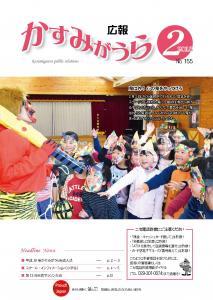 『広報かすみがうらNo155 2018年2月号(2月20日発行)』の画像