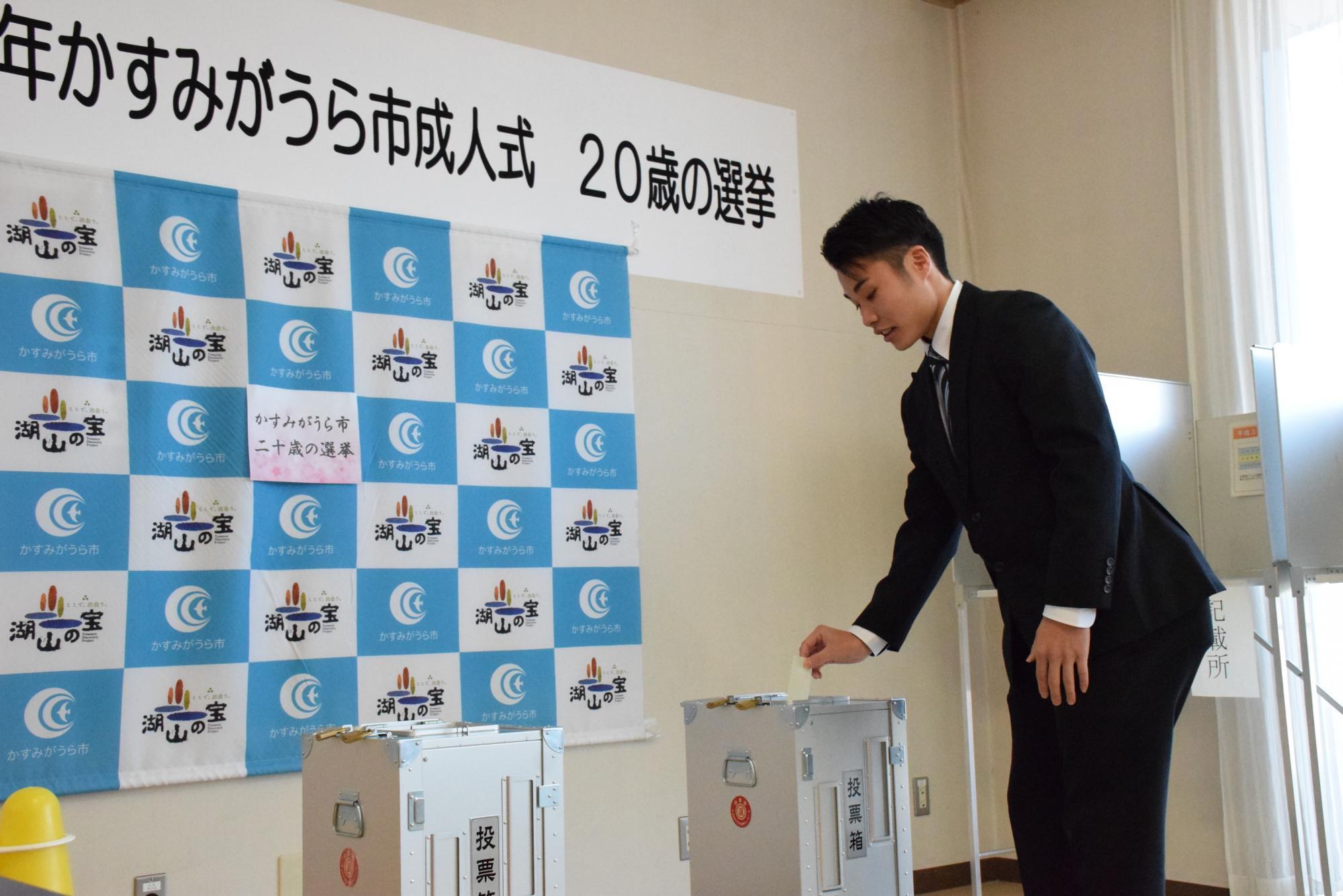 (3)20歳の選挙4