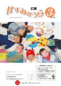 『広報かすみがうらNo156 2018年3月号(3月20日発行)』の画像