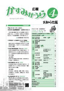 『広報かすみがうらお知らせ版4月号(2018)』の画像