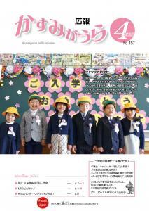 『広報4月号』の画像