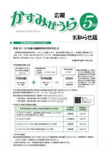 『広報かすみがうらお知らせ版5月号』の画像