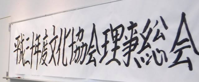 300509文化協会総会1