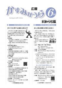 『広報かすみがうらお知らせ版2018年6月号』の画像