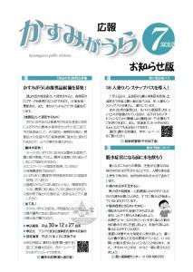 『広報かすみがうら(お知らせ版)7月号』の画像
