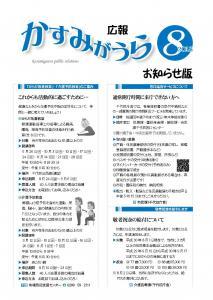 『広報かすみがうら8月号(お知らせ版)』の画像