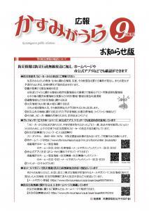 『広報かすみがうら9月号(お知らせ版)』の画像