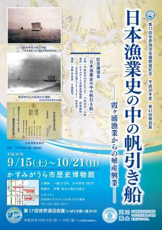 『日本漁業史の中の帆引き船ポスター』の画像