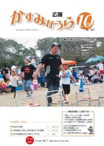 『広報10月号』の画像