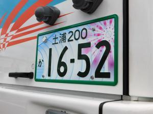 『『霞ヶ浦広域バスREA1012』の画像』の画像