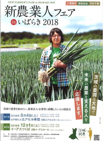 『新農業人フェアちらし01』の画像