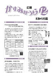 『広報かすみがうら お知らせ版 12月号』の画像