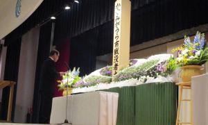 『追悼式追悼の辞』の画像