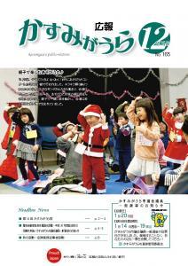 『広報12月号』の画像
