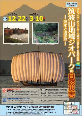 『洪水と山津波ポスター』の画像